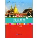 泰语阅读教程 3