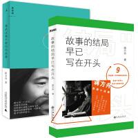 蒋方舟温情治愈系列畅销书:我承认我不曾历经沧桑 故事的结局早已写在开头(共2册)