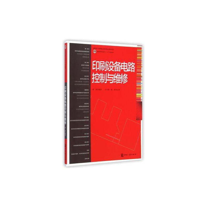 印刷设备电路控制与维修(高等教育高职高专十二五规划教材) 蒲涛 正版