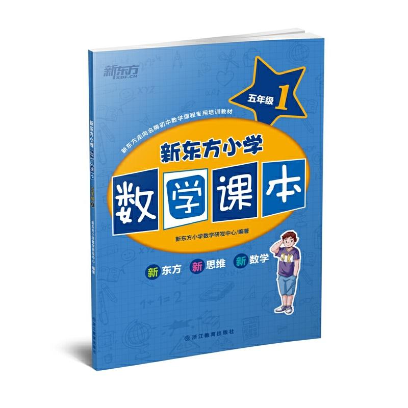 【新东方小学年级小学五数学1新东方课本数学衡阳学划区小图片