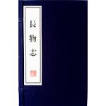 长物志(宣纸线装 一函两册 文华丛书)