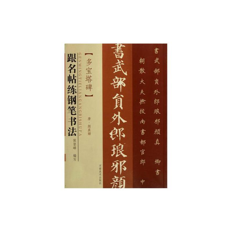 《多宝塔碑/跟名帖练钢笔书法