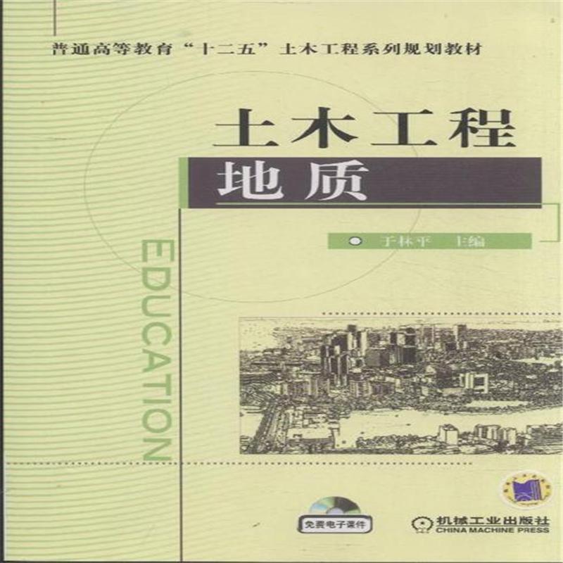 《土木工程地质》于林平