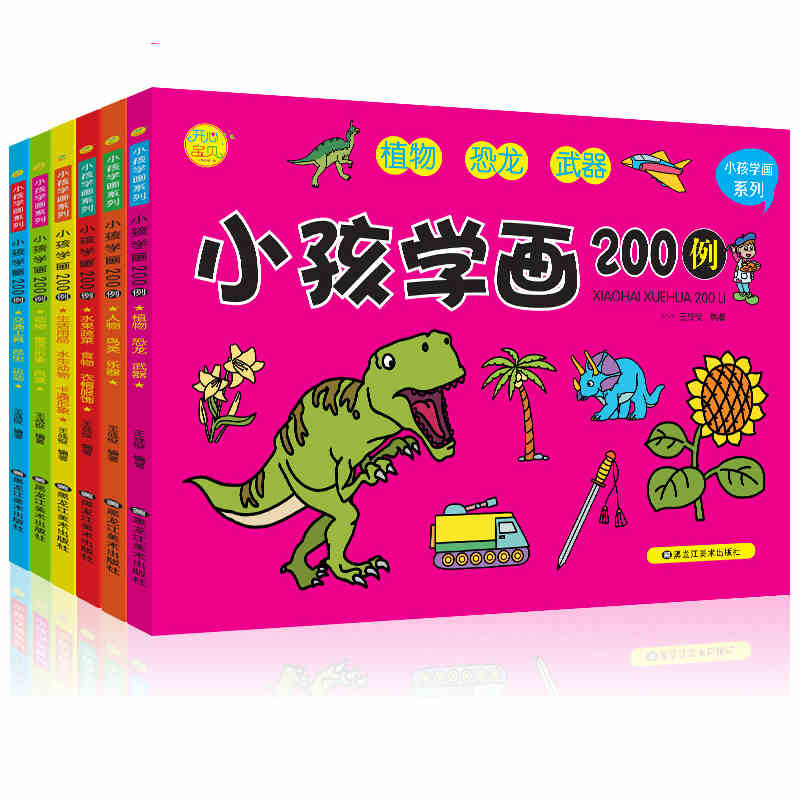 小红花 3-6岁幼儿童画画书幼儿园入门简笔画绘画教材