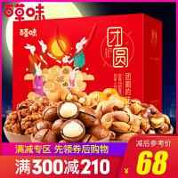 【百草味-洋咩咩零食大礼包1475g】杨洋坚果干果礼盒共10包