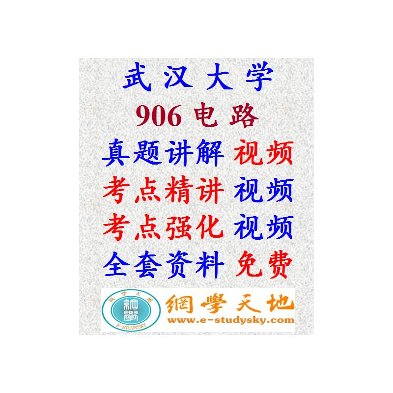 武汉大学电路考研真题答案906资料 套餐一:电子资料(不含视频) 套餐二