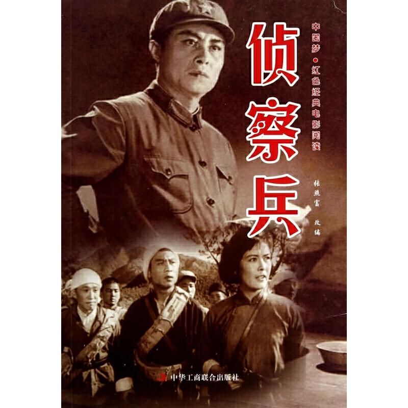 侦察兵/中国梦红色经典电影阅读