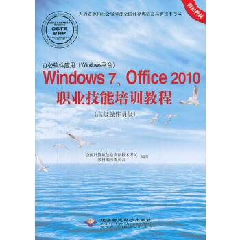 Windows 7、Office 职业技能培训教程(高级操作员级)