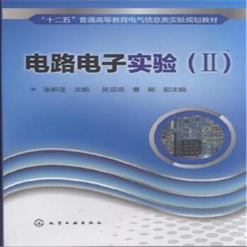 电路电子实验-(ii)