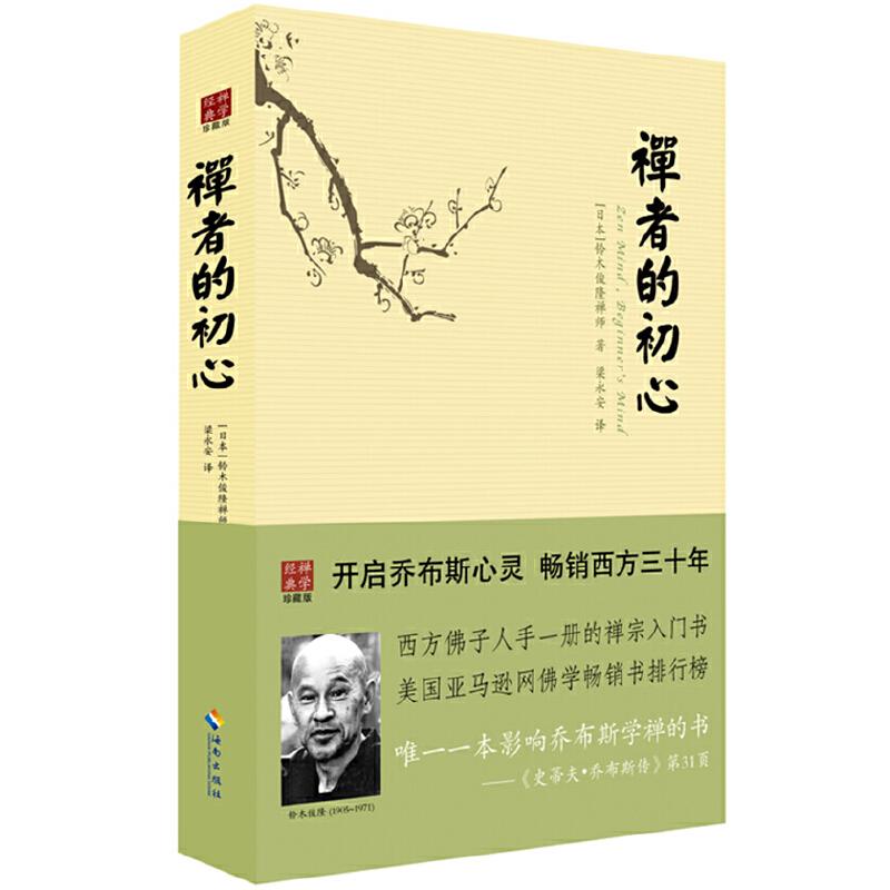 (日)铃木俊隆