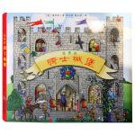 全景立体书-骑士城堡