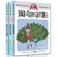 淘气包马小跳漫画升级版 共3册