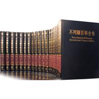 大不列颠百科全书国际中文版(修订精装版,全牛皮封面,全20册)