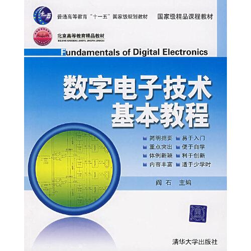 《数字电子技术基本教程》(阎石 主编…) -当当触屏版