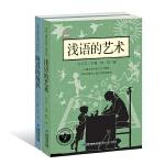林良爷爷漫谈儿童文学:浅语的艺术|纯真的境界(共两册)