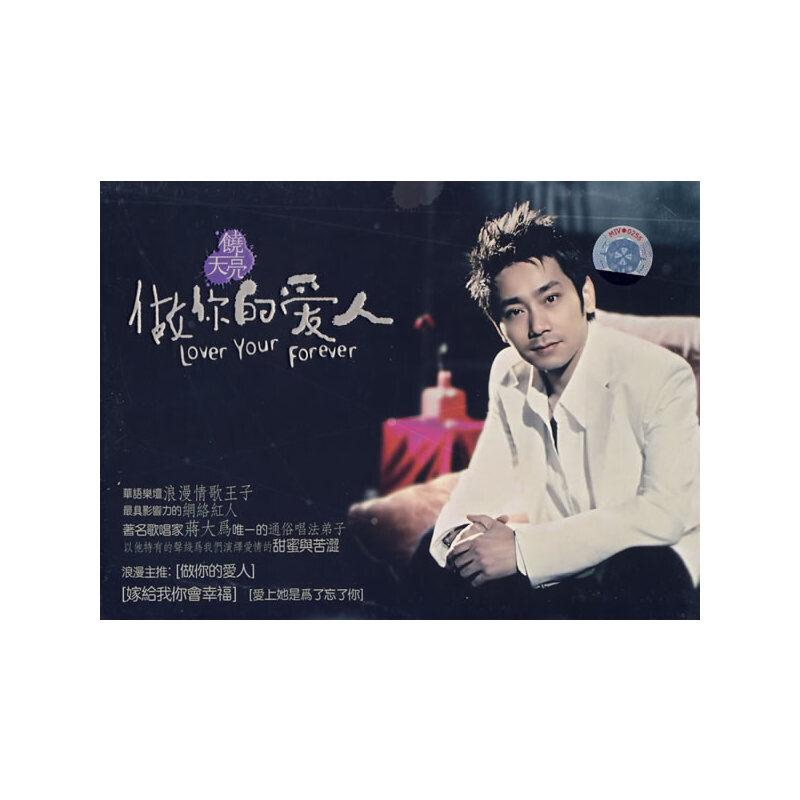 做你的爱人(cd)