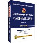 中公2017人民警察录用考试专用教材行政职业能力测验