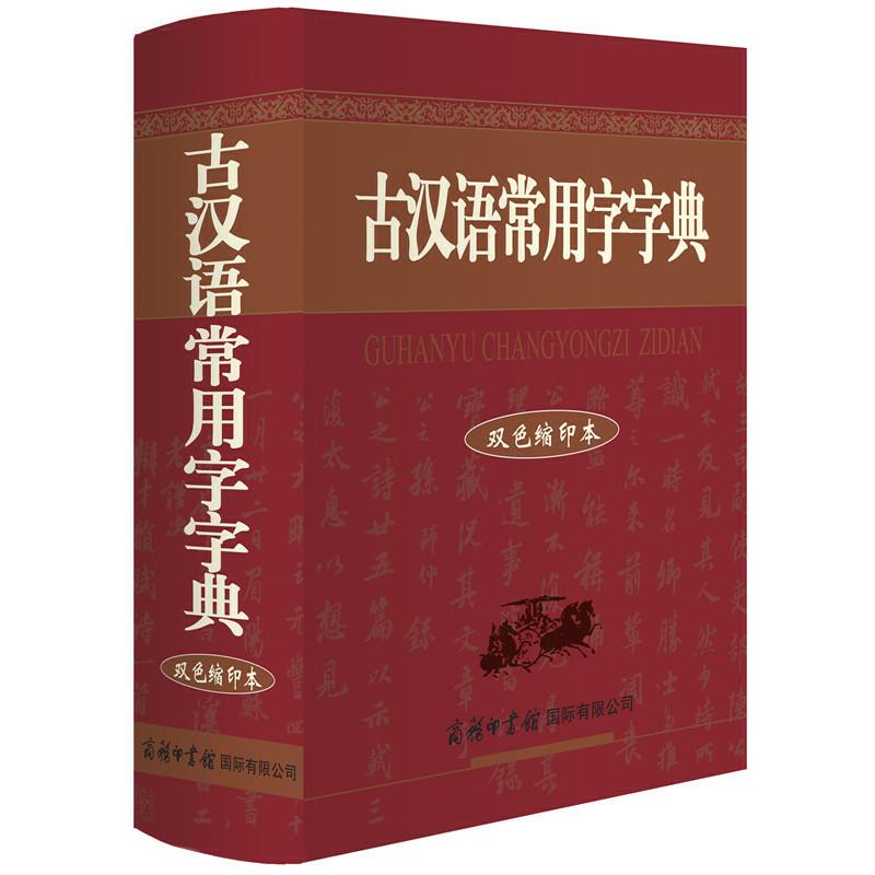 古汉语常用字字典(双色缩印本)专家编写,收字丰富,释义精当,功能完备。
