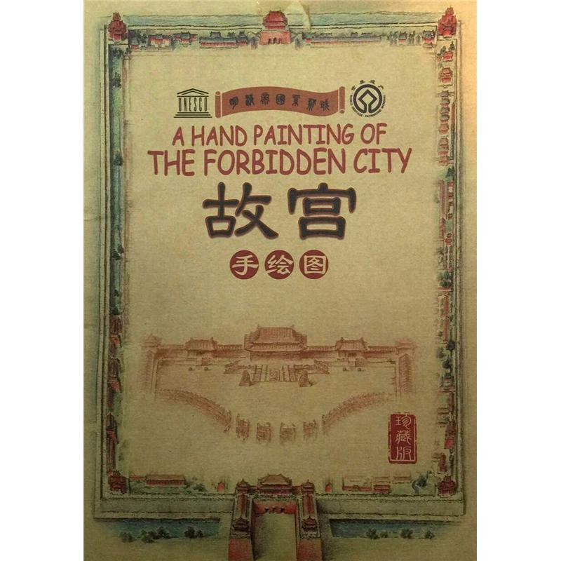 《故宫手绘图-珍藏版(
