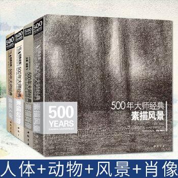 500年大师经典