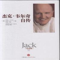 杰克.韦尔奇自传-(纪念版)