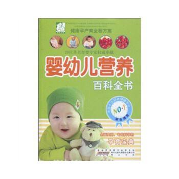 婴幼儿营养百科全书