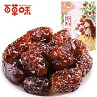 新品【百草味-阿胶味枣228g*2袋】办公室零食枣子 红枣干果蜜饯蜜枣