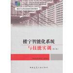 楼宇智能化系统与技能实训(第二版)