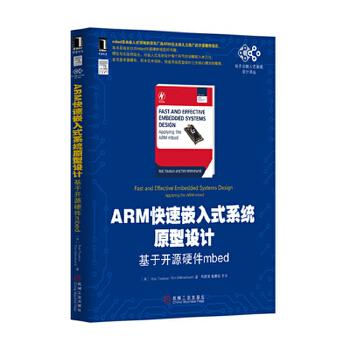 ARM快速嵌入式系统原型设计