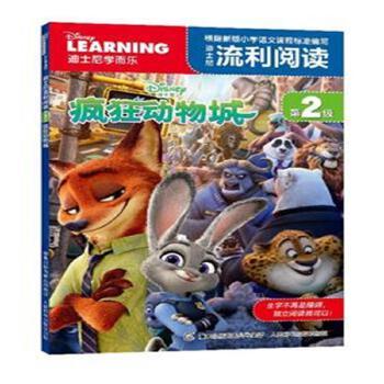 《疯狂动物城-第2级》 【简介_书评_在线阅读】