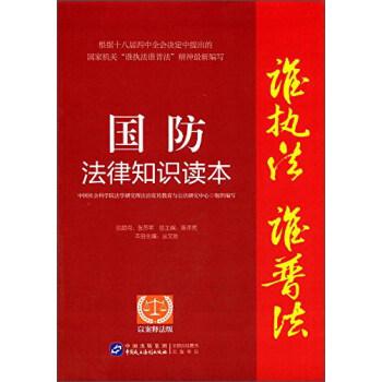国防法律知识读本-以案释法版