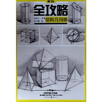 单个组合石膏几何体结构素描范本