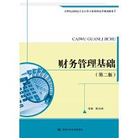 财务管理基础(第二版)(21世纪高职高专会计类专业课程改革规划教材)