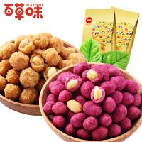 【百草味】炒货组合390g 多味花生210g+紫薯花生180g