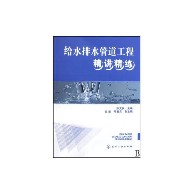 给水排水工程招聘_给水排水管道工程精讲精练 陈文兵 正版书籍 建筑