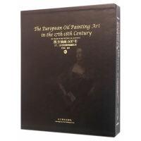 西方油画600年(3)--17.18世纪欧洲油画艺术