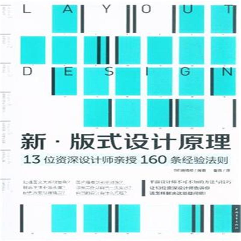 版式设计原理-13位资深设计师亲授160条经验法则