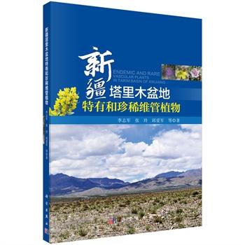 《全新正版新疆塔里木盆地特有和珍稀维管植物