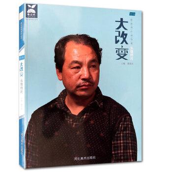 正版 大改变头像照片 盒装照片领导者 励志教学系列 人物头像照片对画