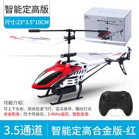 【满200-100】活石 四轴飞行器遥控飞机直升机航模型充电防撞爬墙360度翻转儿童玩具飞机