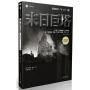 """末日巨塔——基地组织与""""9·11""""之路                (译文纪实)"""