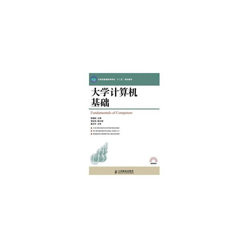 """大学计算机基础(云南省普通高等教育""""十二五""""规划教材)"""