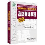 上海市外语口译证书考试系列:高级翻译教程(第四版)