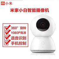 小米 米家智能摄像机 小白摄像头智能远程监控无线夜视高清网络摄像机正品