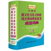 新课标教材版小学生同义近义反义辨析用法例句典故接龙成语词典(双色缩印本)
