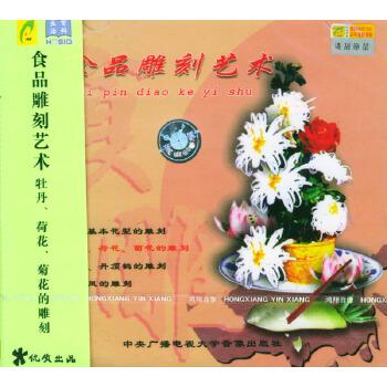 食品雕刻艺术-牡丹,荷花,菊花的雕刻(vcd)