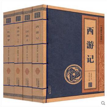 三国演义红楼梦水浒传西游记原著古典小说经典学生青少版成人名着书图片
