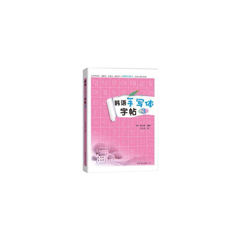 韩语手写体字帖-3 〔韩〕韩文泉 9787519213459