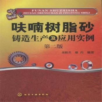 《呋喃树脂砂铸造生产及应用实例-第二版》吴殿杰