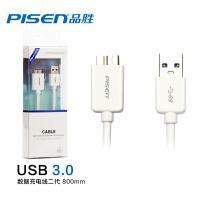 【包邮】品胜USB3.0数据线充电线 三星Note3 S5 N9000 N9006 G9006V数据线 USB3.0硬盘线